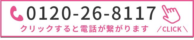 0120-26-8117